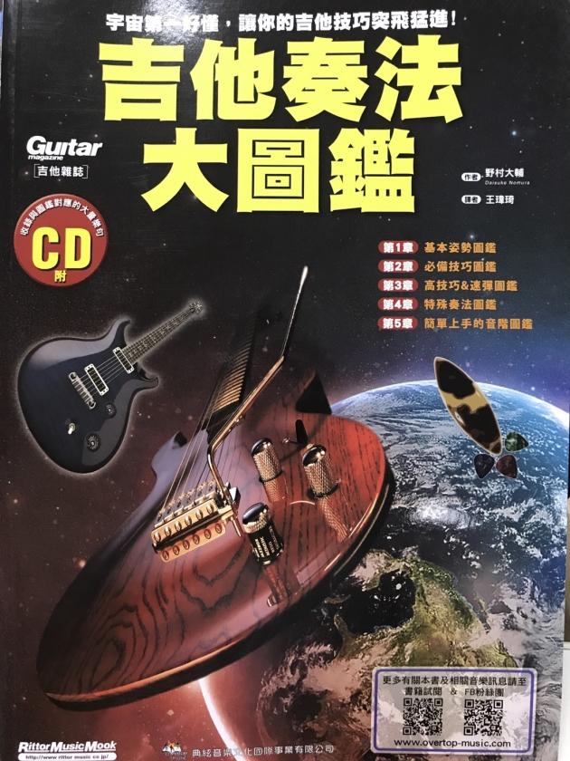吉他奏法大圖鑑 1