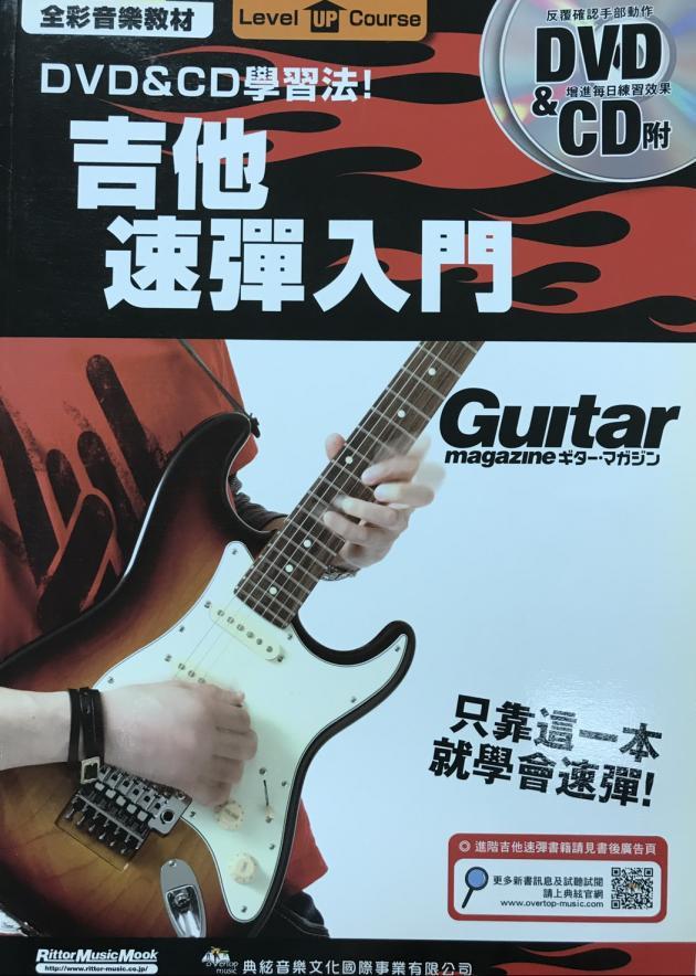 吉他速彈入門 1