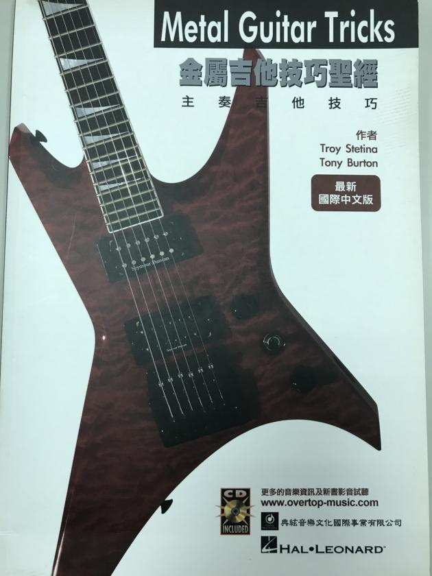 金屬吉他技巧聖經 1