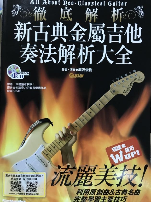 新古典金屬吉他奏法解析大全 1