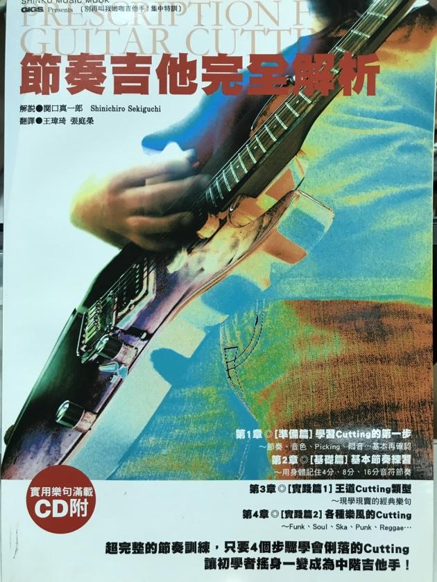 節奏吉他完全解析 1