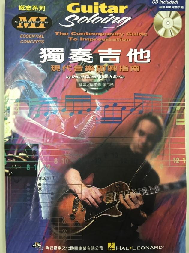 獨奏吉他-MI GT Soloing 1