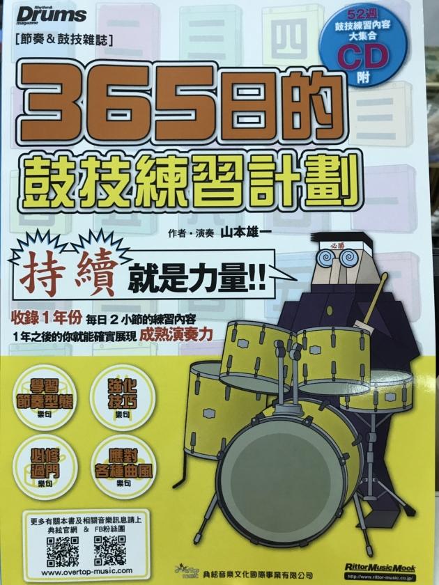 365日的鼓技練習計劃 1
