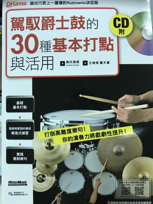 駕馭爵士鼓的30種基本打點與活用 1