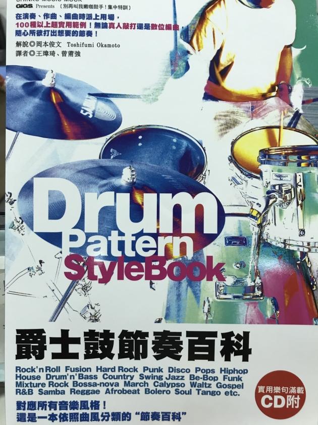 爵士鼓節奏百科 1
