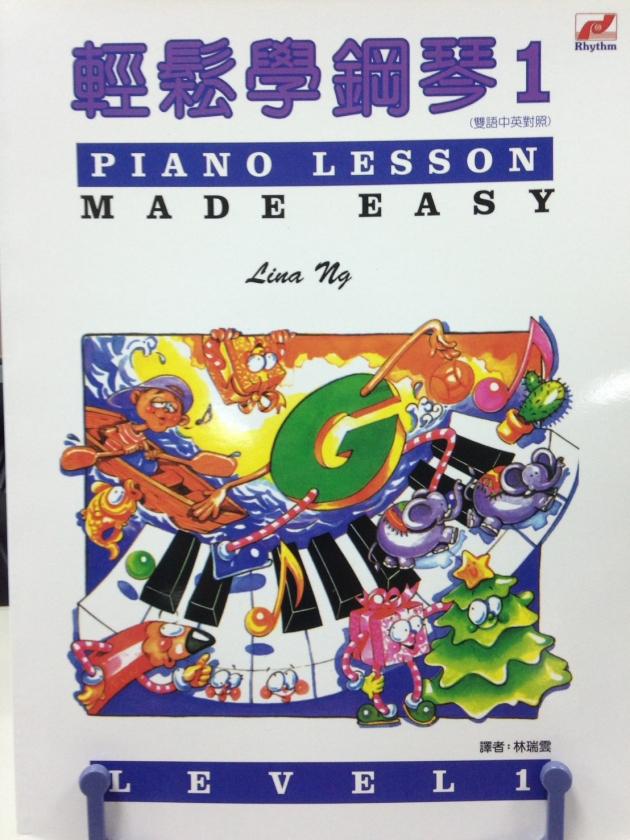 輕鬆學鋼琴(一) 1