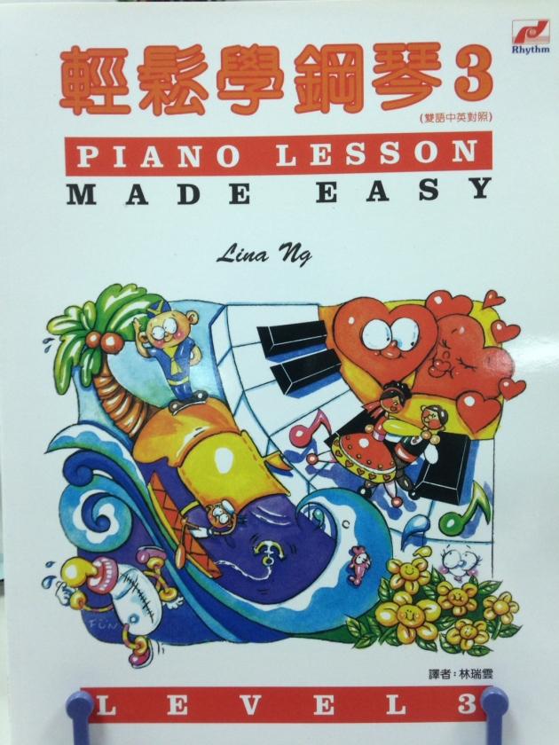 輕鬆學鋼琴(三) 1