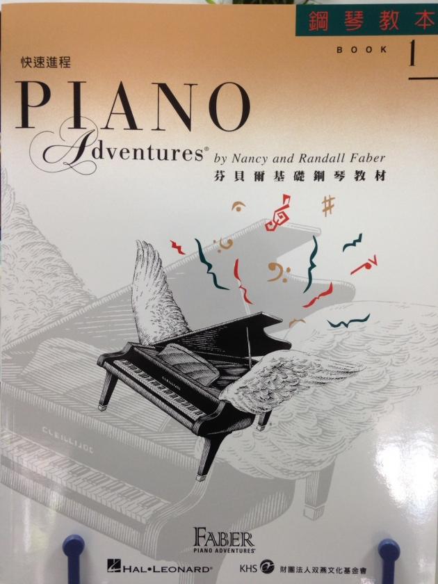 鋼琴教本1 1