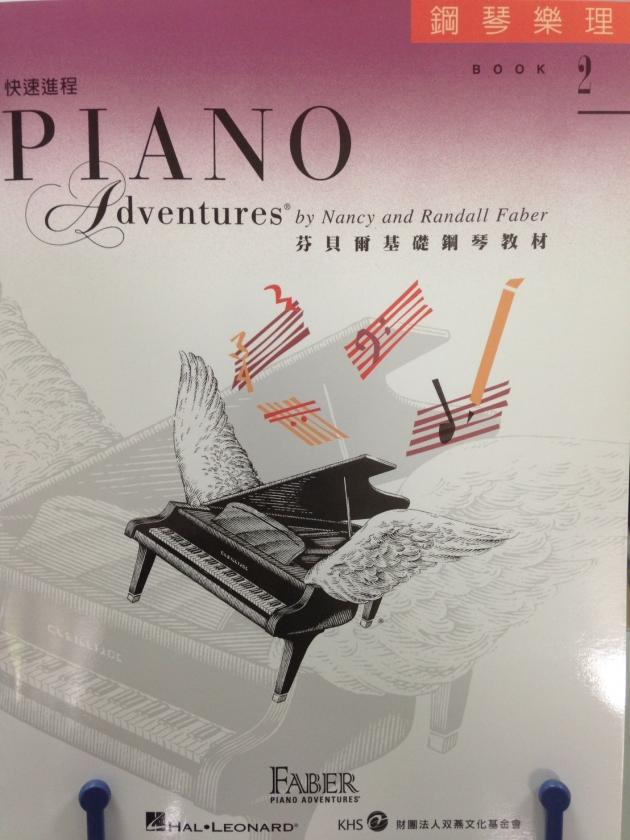 鋼琴樂理2 1