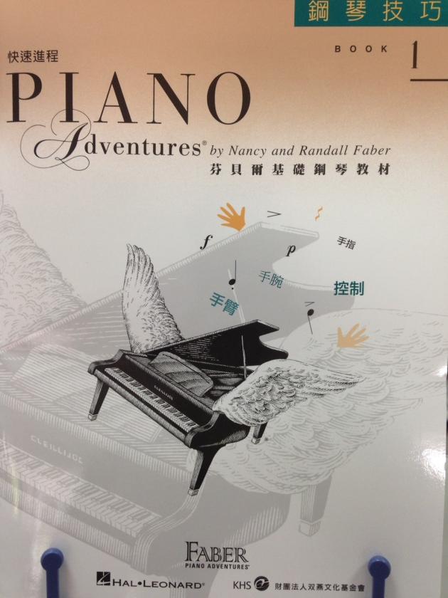 鋼琴技巧1 1