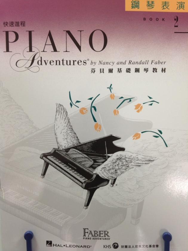 鋼琴表演2 1