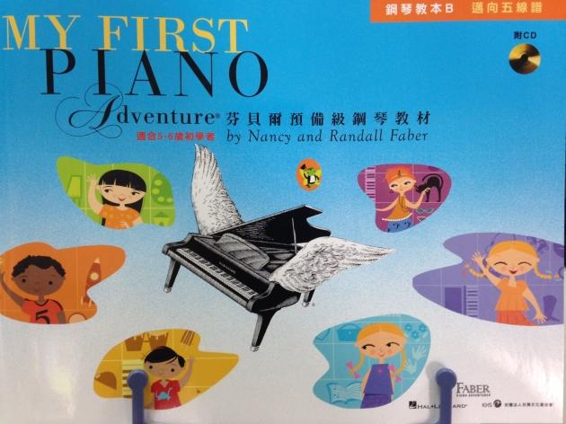 鋼琴教本B 1