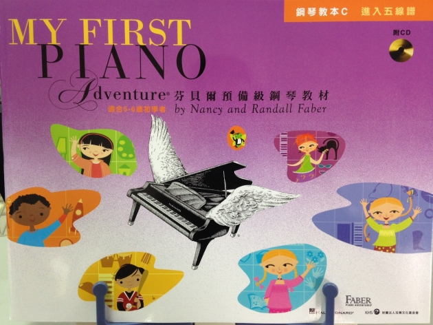 鋼琴教本C 1