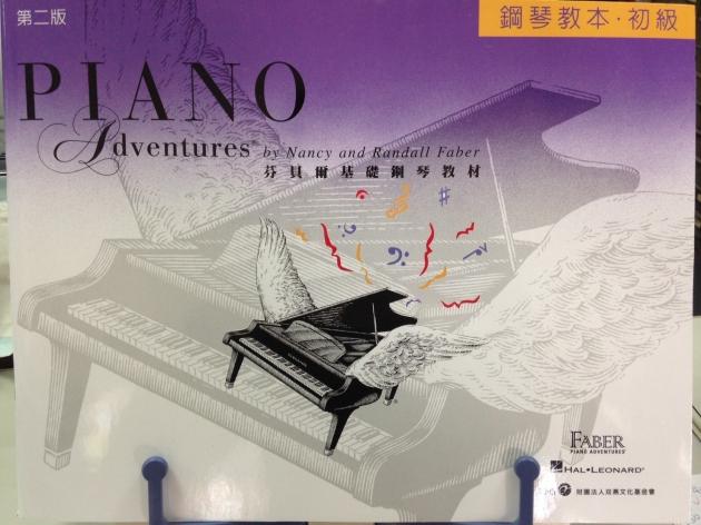 鋼琴教本初級 1
