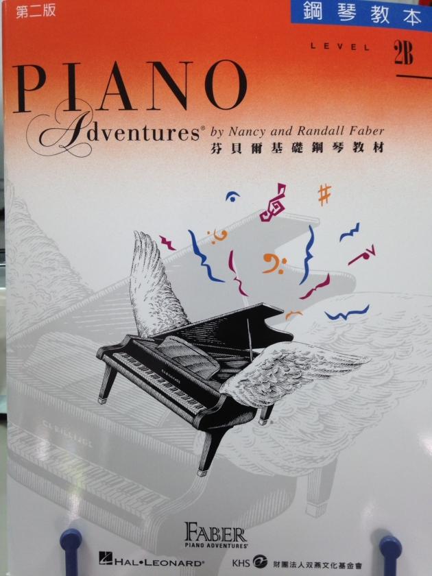鋼琴教本2B 1