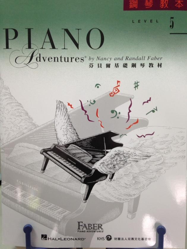 鋼琴教本5 1
