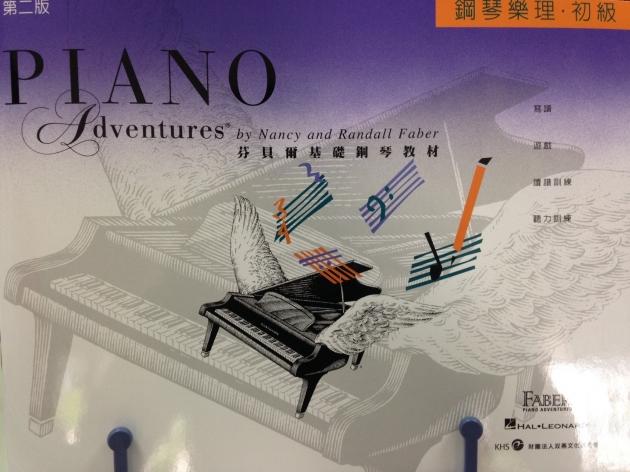 鋼琴樂理初級 1