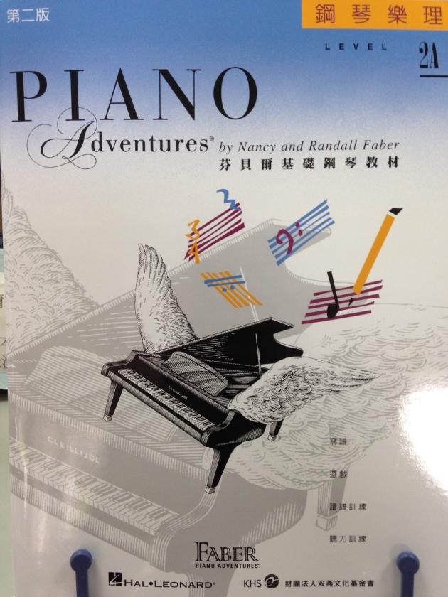 鋼琴樂理2A 1