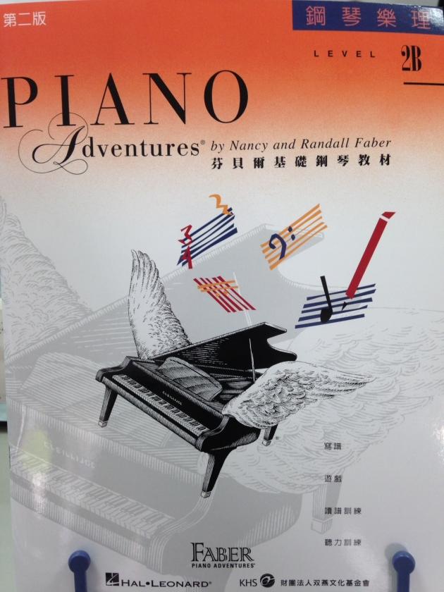 鋼琴樂理2B 1