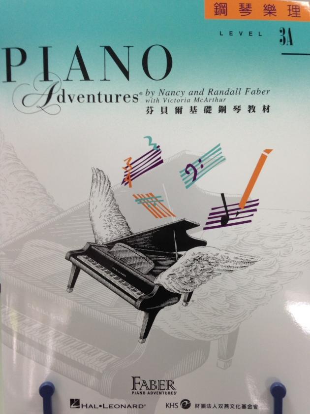 鋼琴樂理3A 1