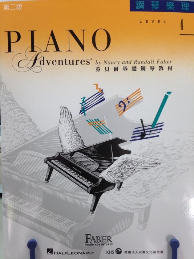 鋼琴樂理4 1