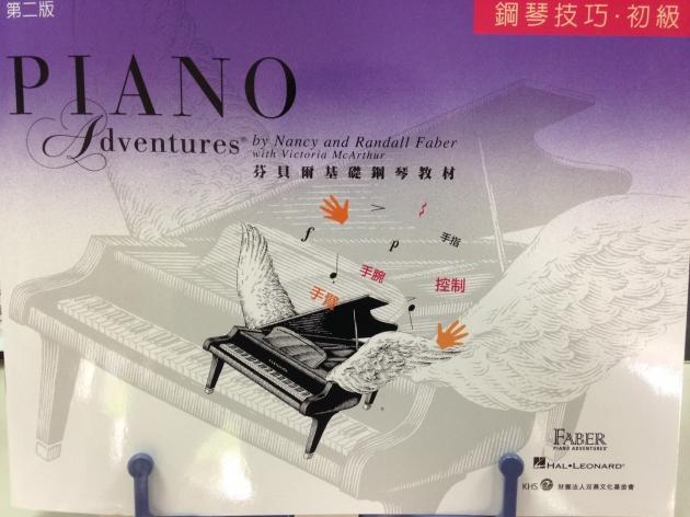 鋼琴技巧初級 1