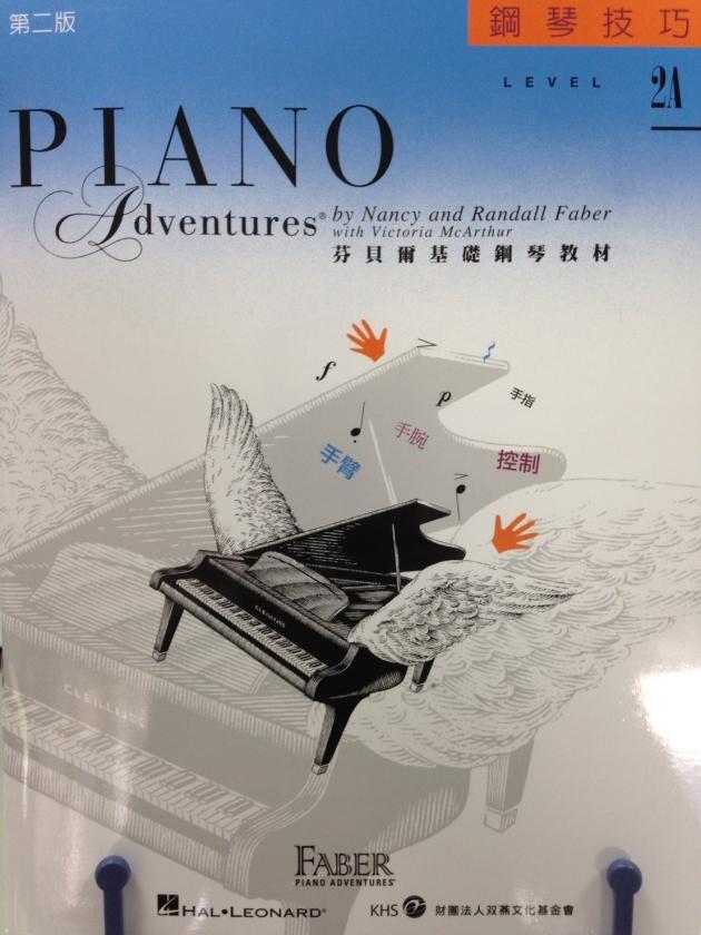 鋼琴技巧2A 1