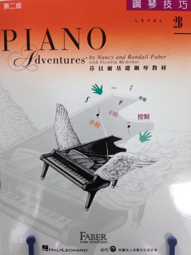 鋼琴技巧2B 1