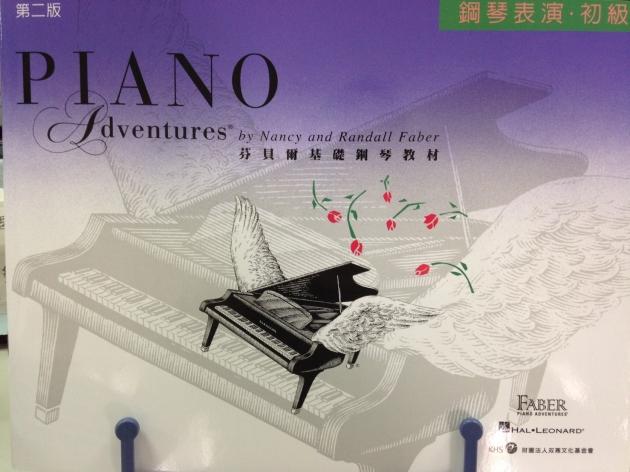 鋼琴表演初級 1