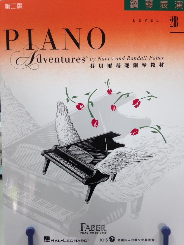 鋼琴表演2B 1