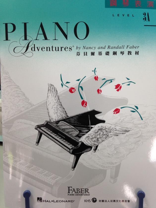 鋼琴表演3A 1