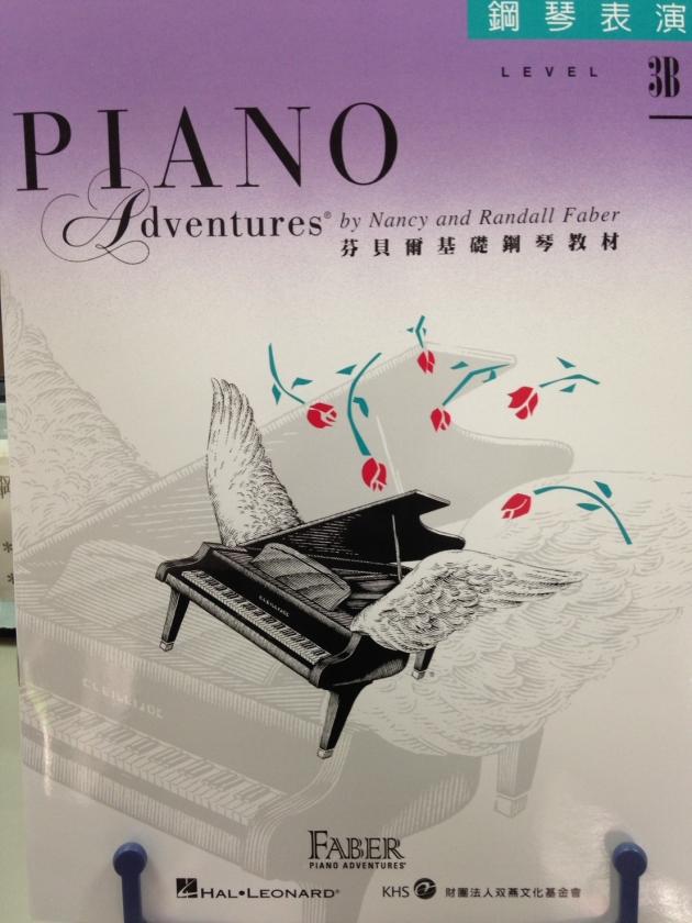鋼琴表演3B 1