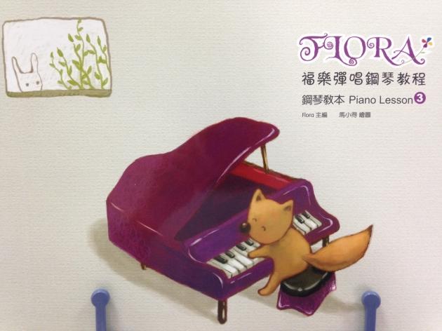 鋼琴教本3 1