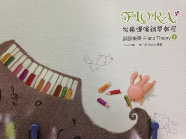 鋼琴樂理1 1