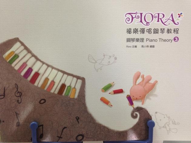 鋼琴樂理3 1