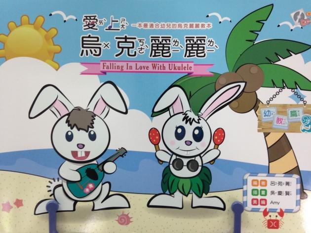 愛上烏克麗麗 幼教篇2(附配樂CD) 1
