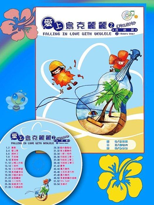 愛上烏克麗麗 進階篇2(附CD) 1