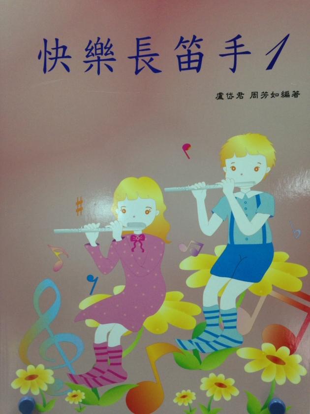 快樂長笛手【1】CD+樂譜 1