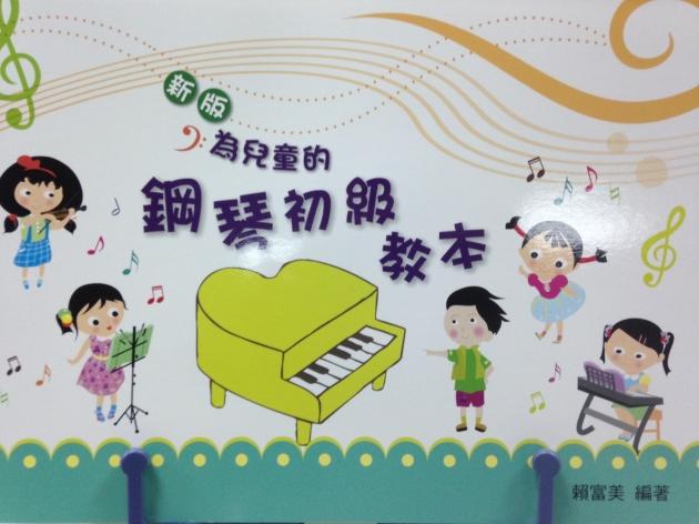 新版為兒童的鋼琴初級教本 1
