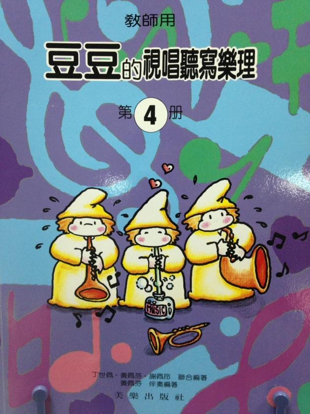 【教師用】豆豆的視唱聽寫樂理【第4冊】 1