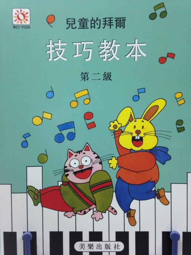 兒童的拜爾技巧教本(第二級) 1
