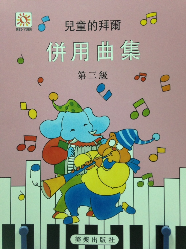 兒童的拜爾併用曲集【3】 1