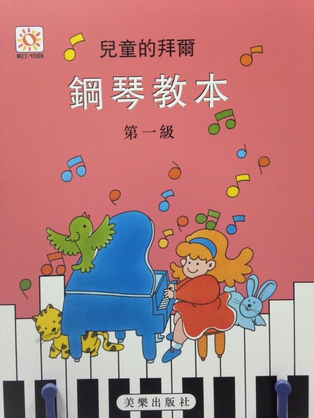 兒童的拜爾鋼琴教本【1】 1