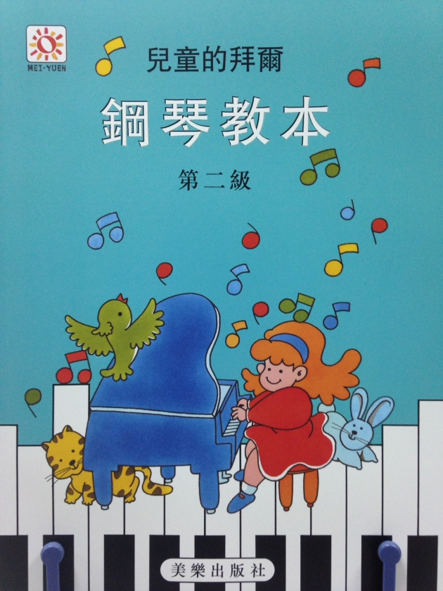 兒童的拜爾鋼琴教本(第二級) 1