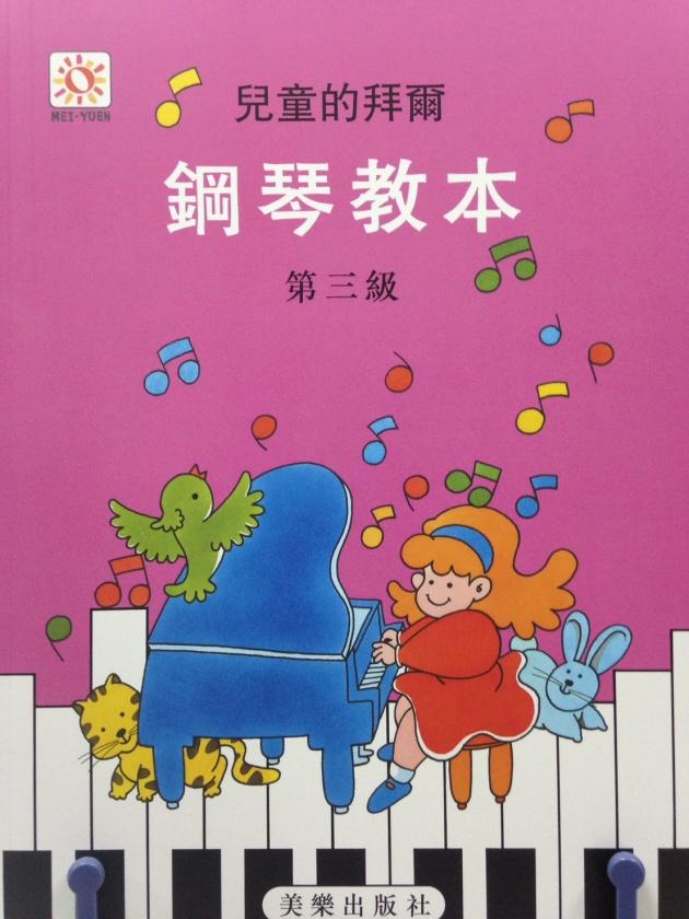 兒童的拜爾鋼琴教本(第三級) 1