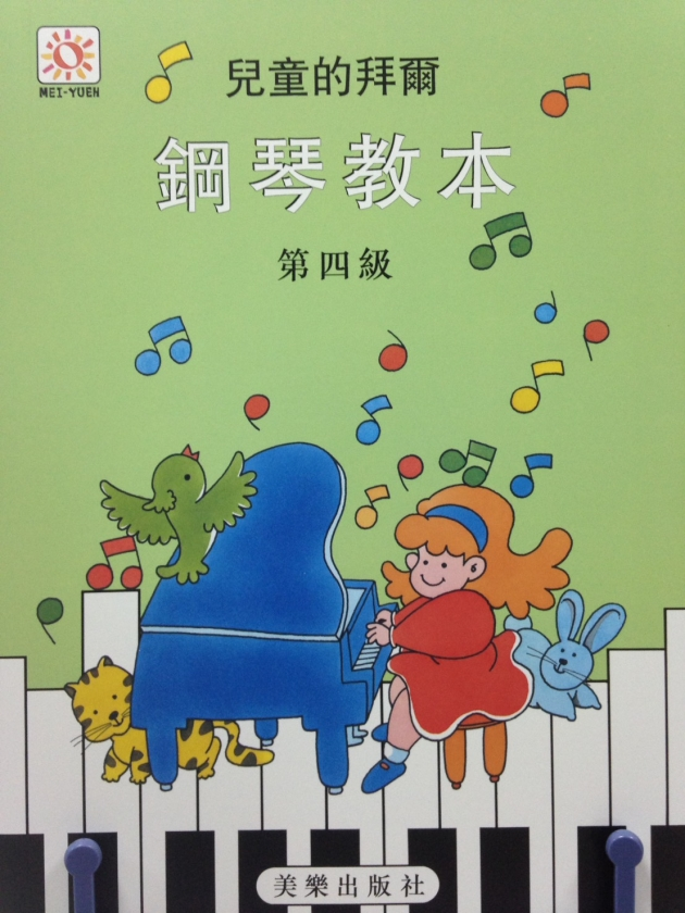 兒童的拜爾鋼琴教本【4】 1