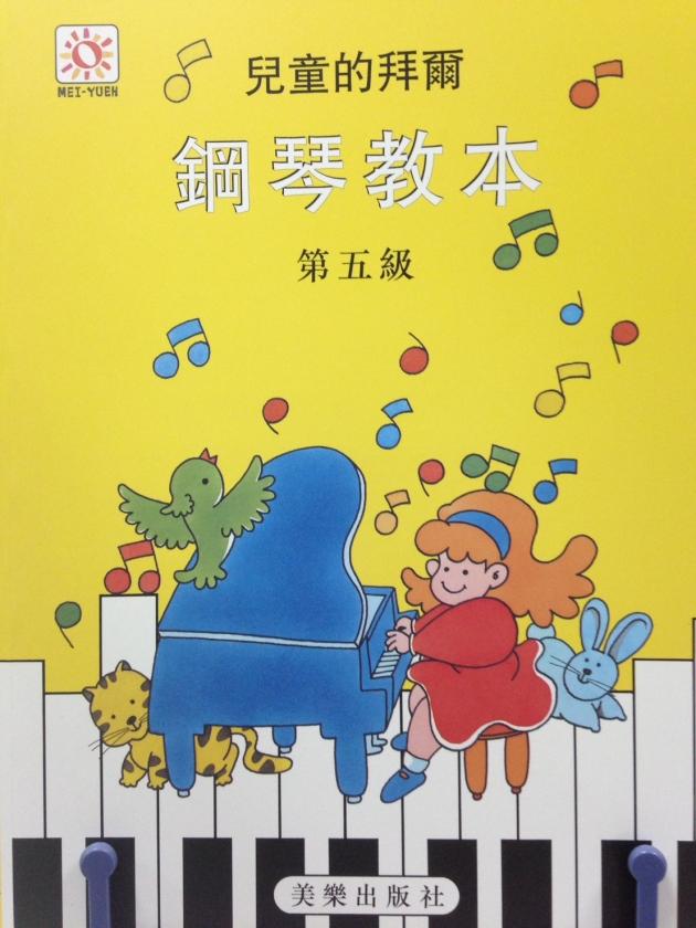 兒童的拜爾鋼琴教本(第五級) 1