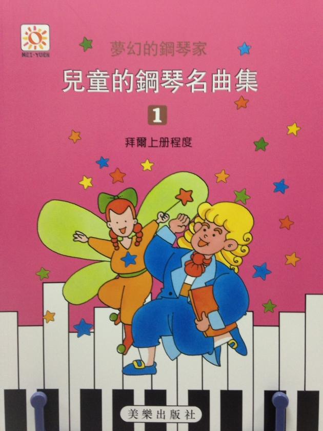 兒童鋼琴名曲集1 1