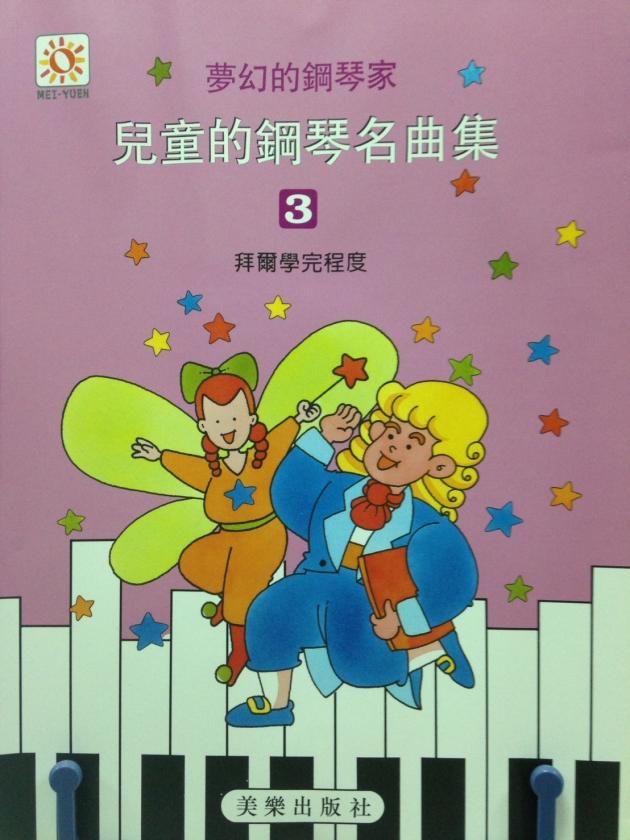 夢幻鋼琴家 兒童的鋼琴名曲集【3】拜爾學完程度 1