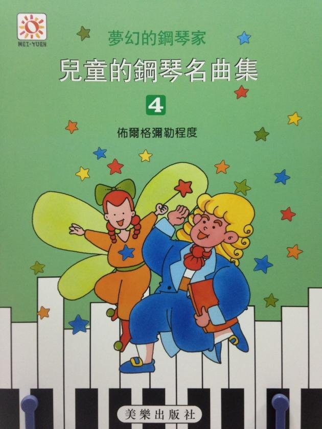 兒童鋼琴名曲集4 1